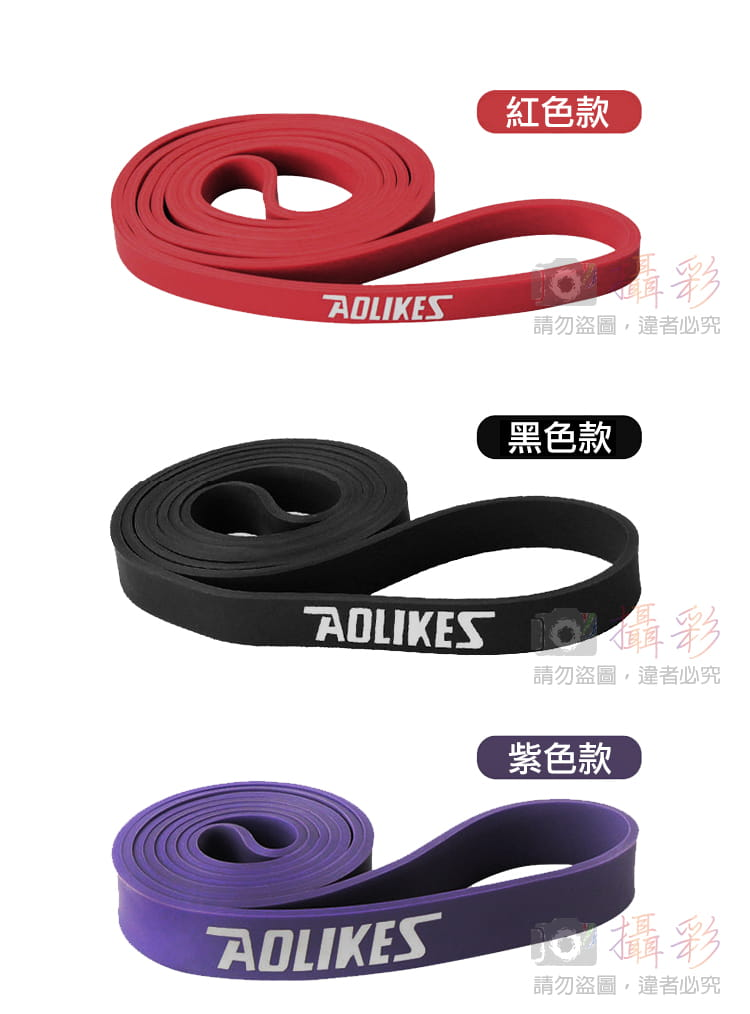 Aolikes阻力帶-紫色35-85磅 3