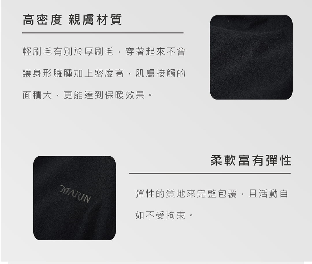 【MARIN】台灣製-輕刷毛保暖衣 男版/女版 2