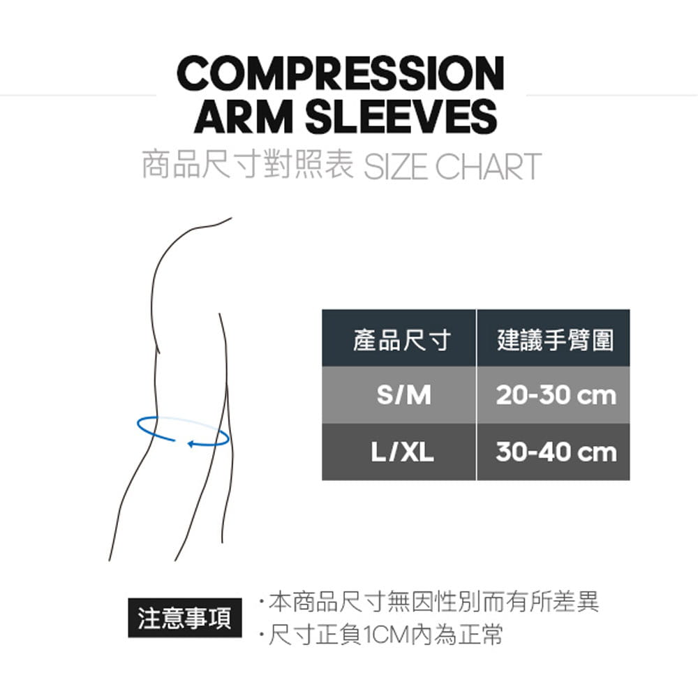 【adidas】機能壓縮袖套(黑) 5