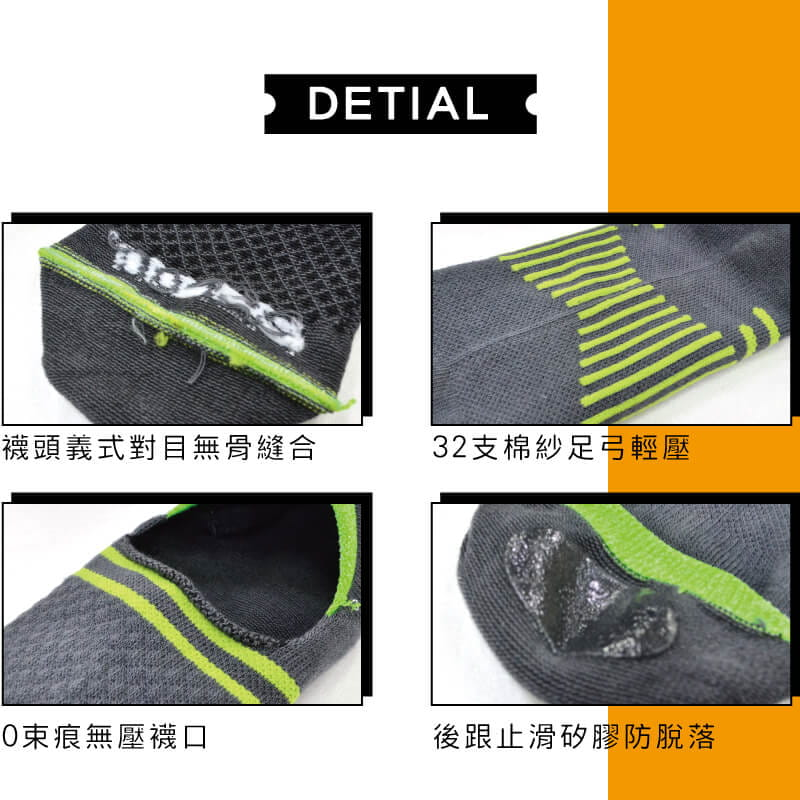 【Peilou】義式對目0束痕輕量足弓隱形襪套(男/女款) 5