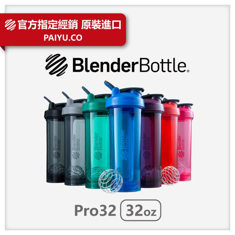 【Blender Bottle】Pro32系列|Tritan|專業透亮搖搖杯|32oz|7色 0