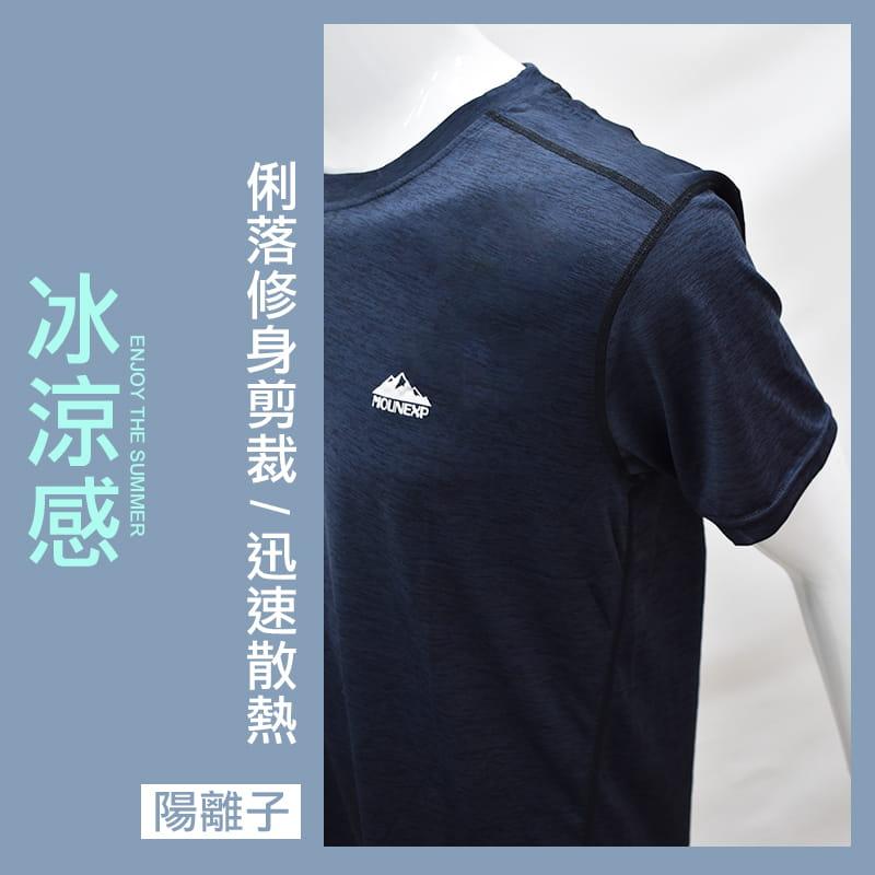 陽離子機能排汗衫 6