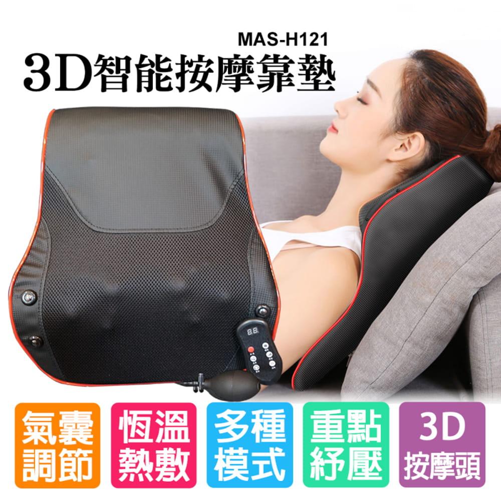 辦公居家紓壓/電動智能按摩靠墊/3D立體環繞頸椎按摩器 氣囊/揉捏/震動 MAS-H121