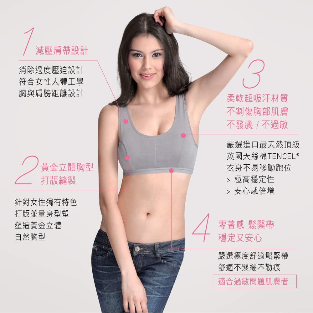【樂活人生LOHAS】台灣製奧地利智慧科技吸汗快乾天絲棉運動內衣 10