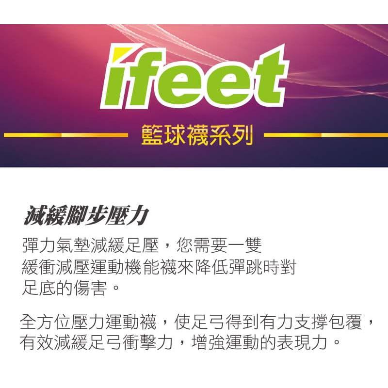 【IFEET】(9817-24)全方位足弓壓力運動籃球襪 6