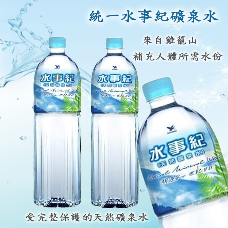 統一水事紀礦泉水1500ml(12瓶/箱) 1