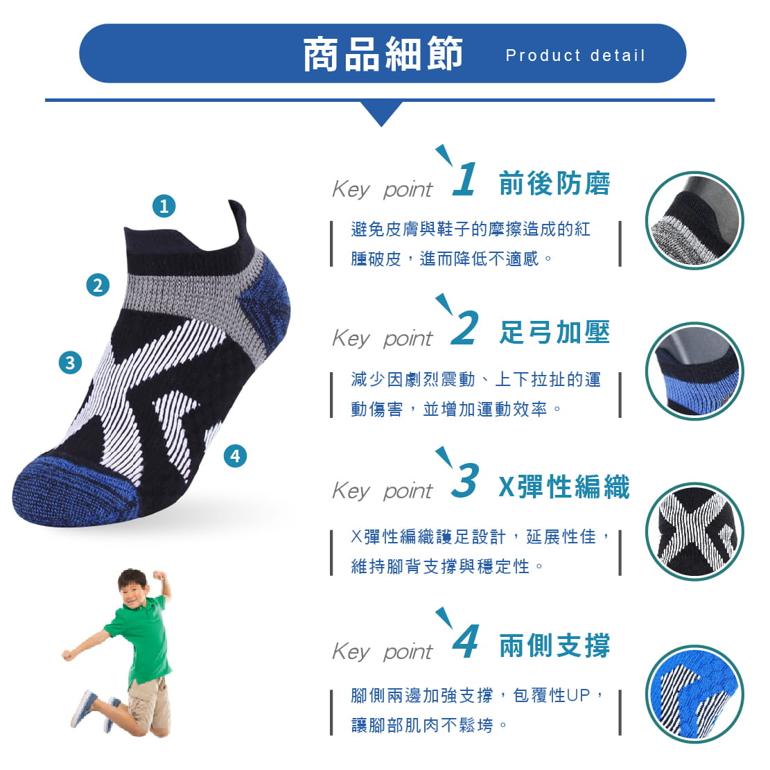 【FAV】足弓X型防護兒童運動襪(無止滑) 3