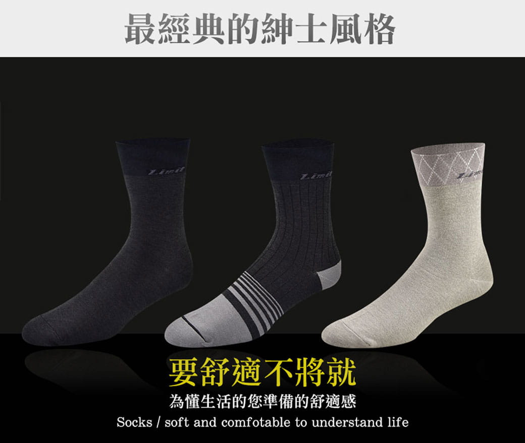 【力美特機能襪】經典紳士襪(菱格灰) 2