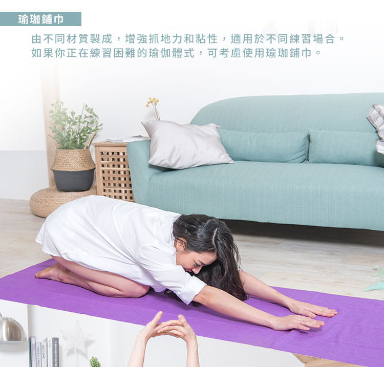 【Outrange】健身瑜珈組(瑜珈墊5mm+瑜珈防滑鋪巾) 9