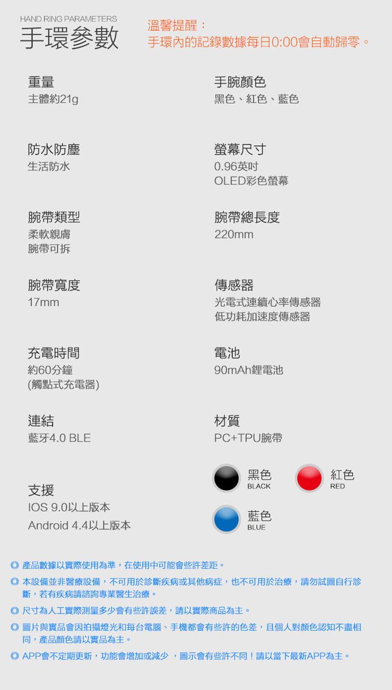 智能觸控防水藍牙手環(送三色錶帶) 4
