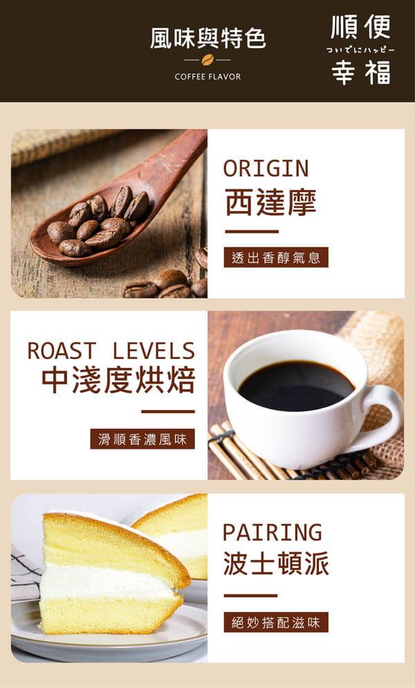 【順便幸福】-柑橘摩卡咖啡豆1袋(一磅454g/袋)【可代客研磨咖啡粉】 2