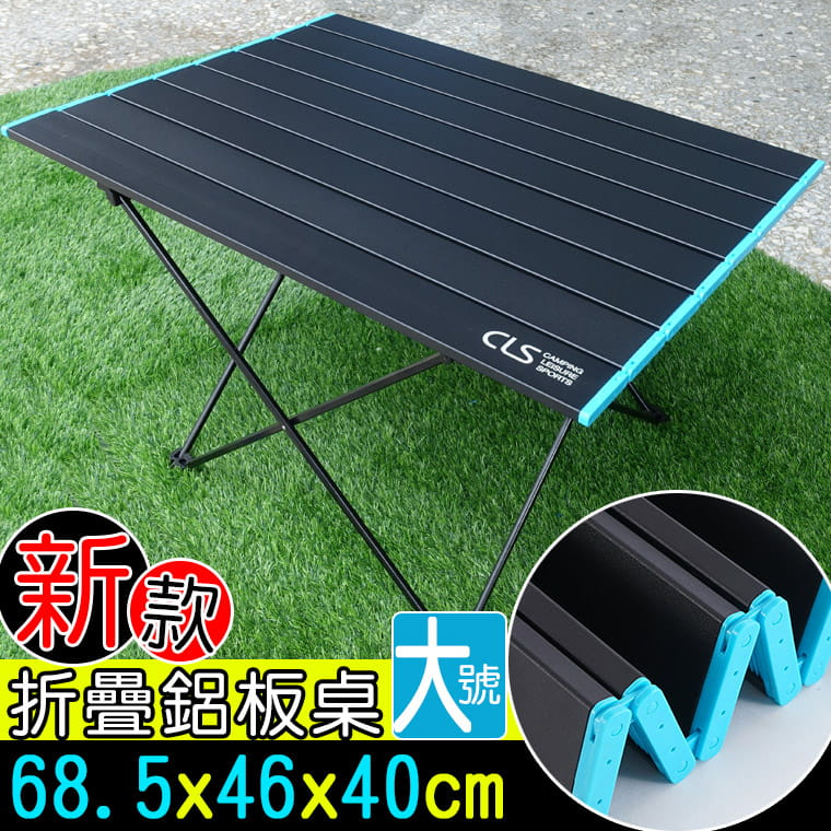【大號】新款-鋁合金折疊桌(非傳統型彈力繩)贈收納袋 0