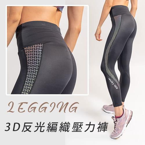【Attis亞特司】3D編織反光壓力褲 0