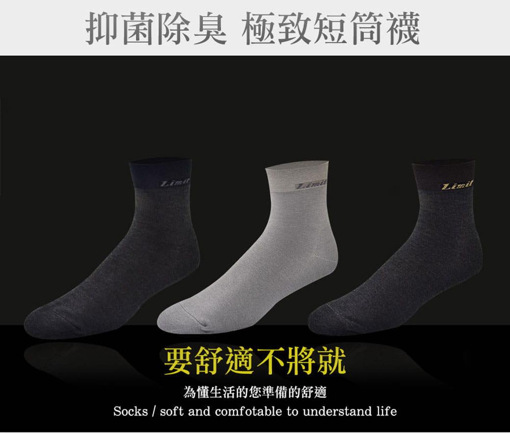 【力美特機能襪】極致短筒襪(黑) 2
