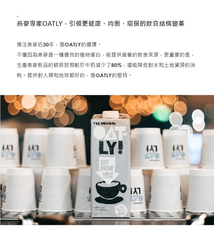 【Oatly】燕麥奶 植物奶領導品牌 1000ML/瓶 2