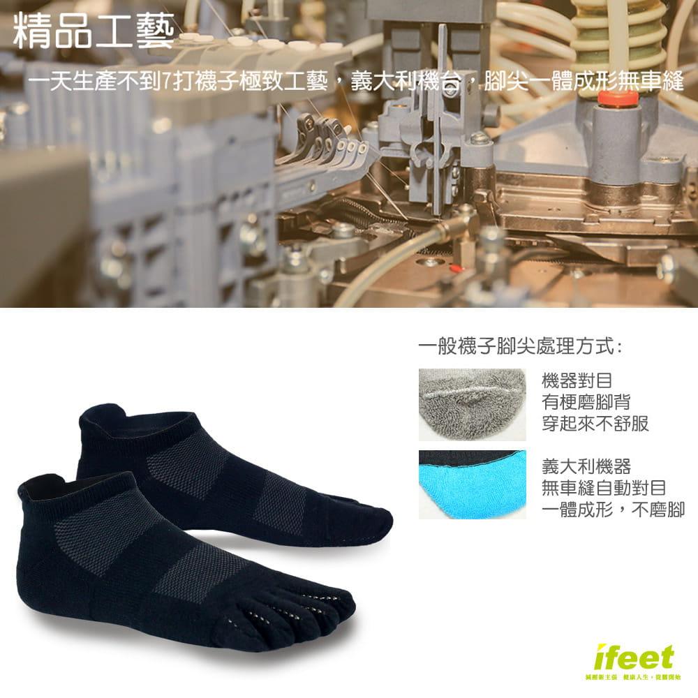 【sina cova 老船長】【老船長】(8469)EOT科技不會臭的襪子船型運動五趾襪 男款24-28CM 3