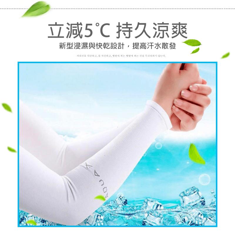 AQUA-X冰絲防曬袖套(無指款) 7