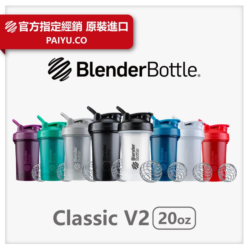 【Blender Bottle】Classic系列|V2|超越經典搖搖杯|20oz|8色 0