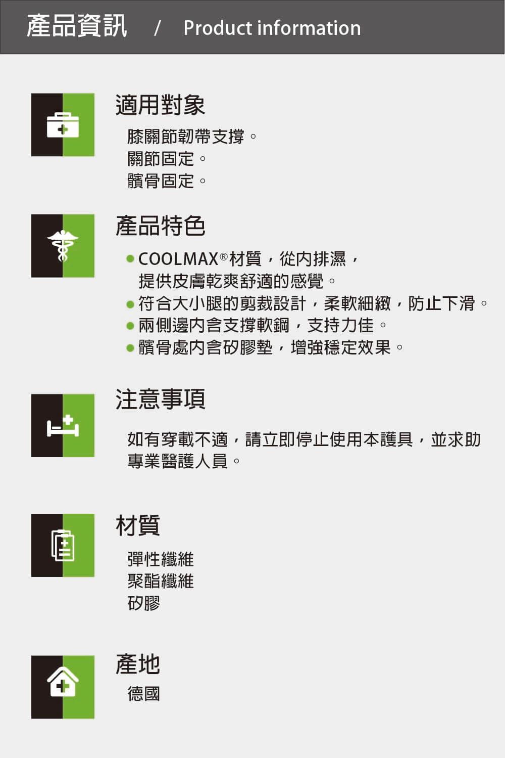 【居家醫療護具】【BORT】德製運動護膝-H5027(膝關節) 7