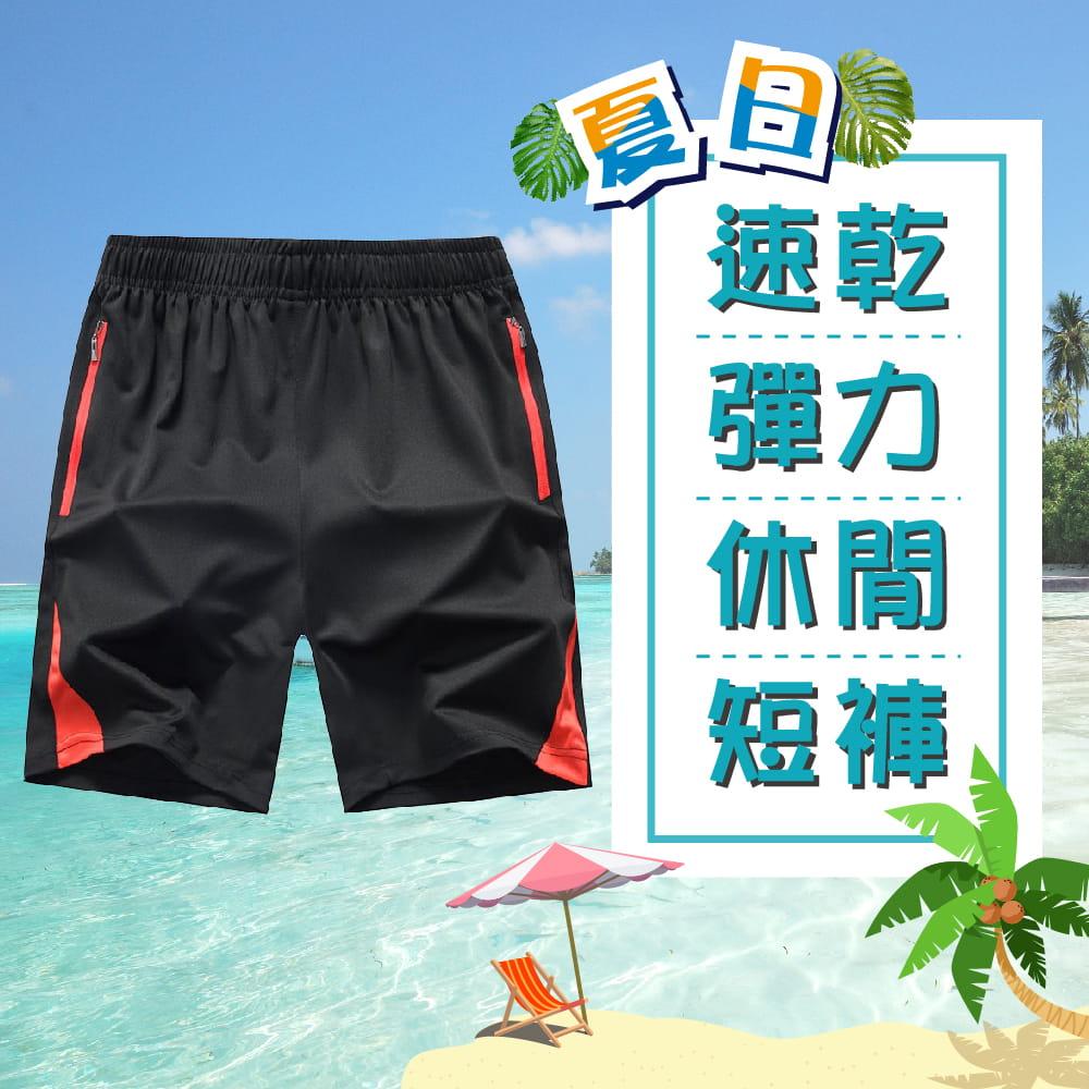 【NEW FORCE】速乾彈力抗皺休閒運動男短褲-兩色可選 1