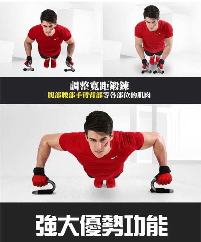 【健身大師】上半身肌力訓練器(伏地挺身器) 15