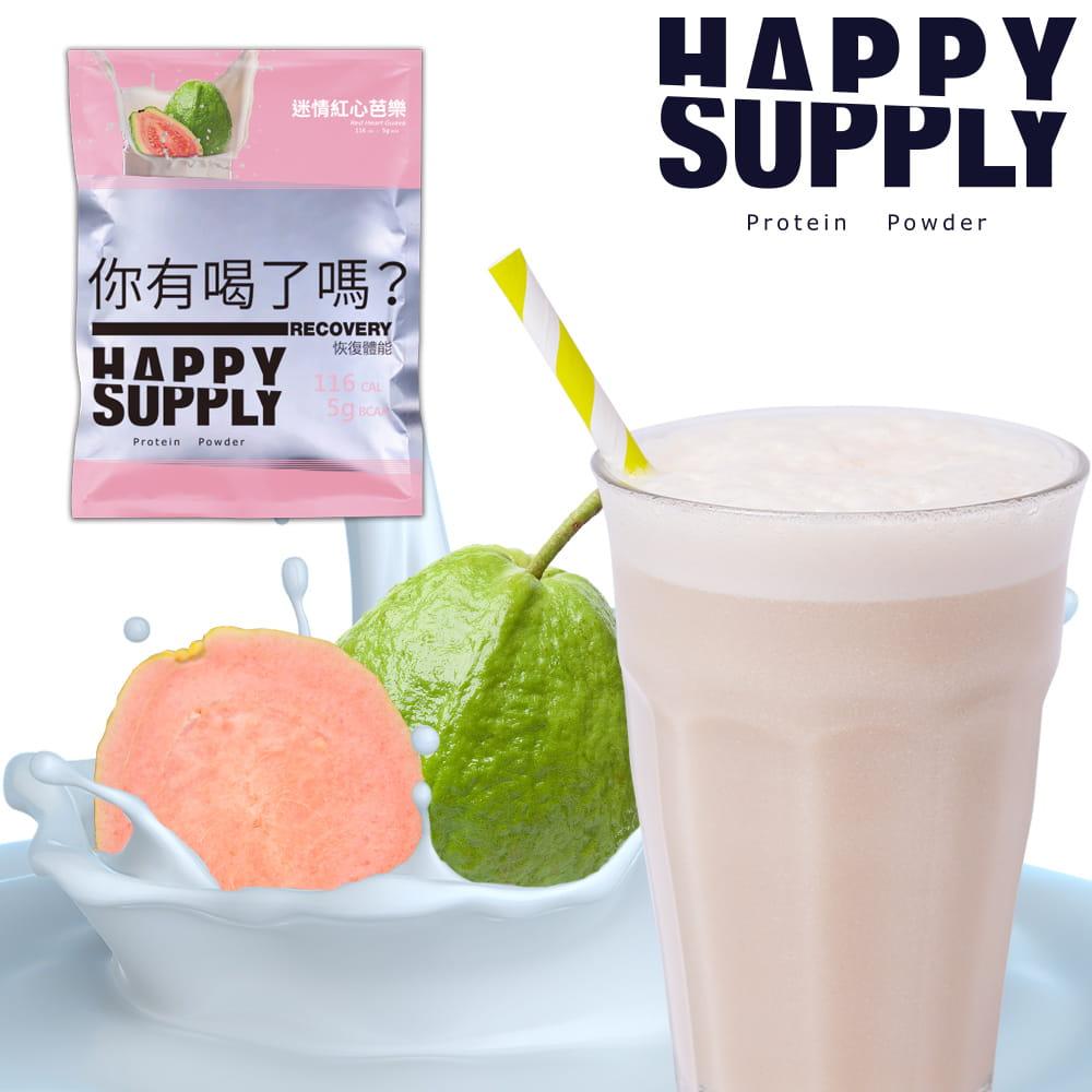 【HAPPY SUPPLY】HS蛋白機能飲-迷情紅心芭樂