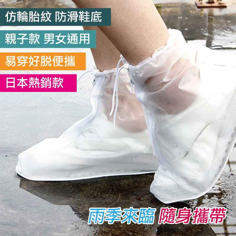 加厚底防滑防水雨鞋套(男款/女款/親子款)