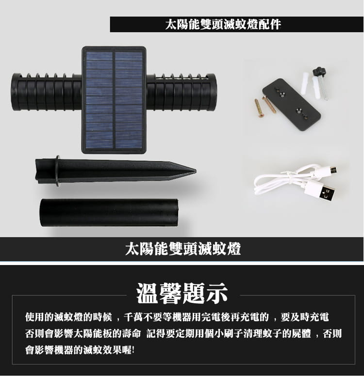 【JAR嚴選】太陽能雙頭兩用滅蚊燈(節能 環保 靜音滅蚊) 7