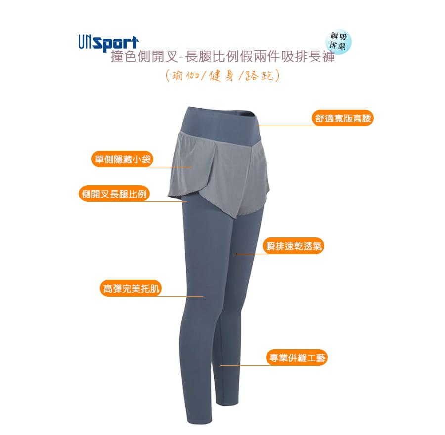 【Un-Sport 高機能】多款任選-異質拼接顯瘦假兩件長褲(瑜伽/健身/路跑) 9