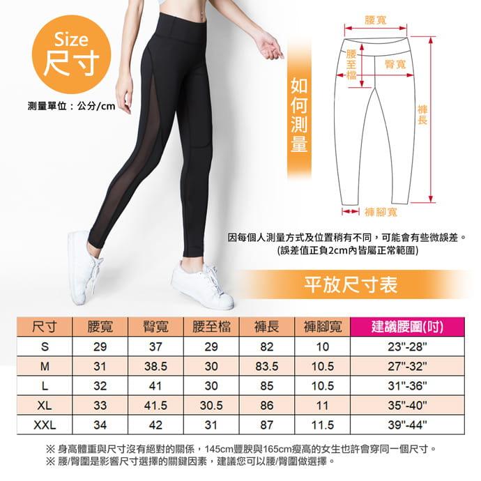 【GIAT】台灣製UV排汗機能壓力褲(撩心網美款) 15