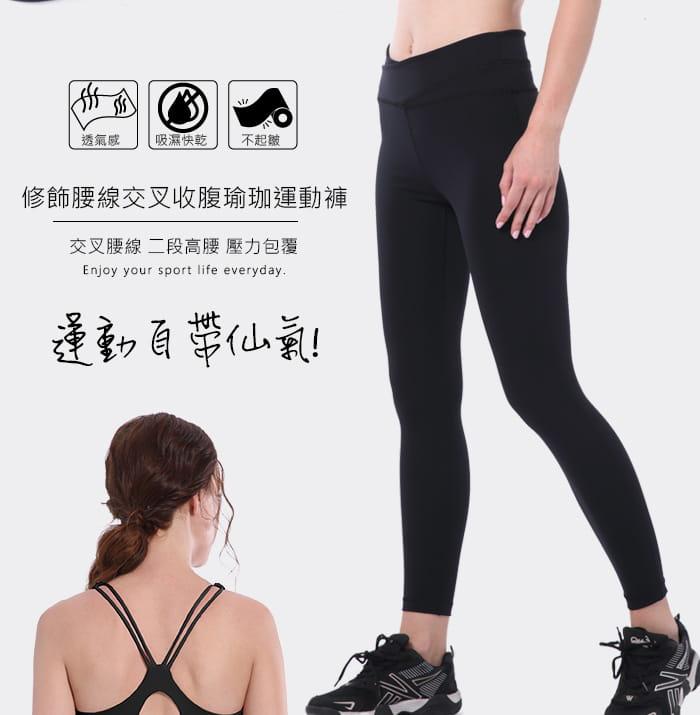 修飾腰線交叉收腹瑜珈運動褲-4色 13