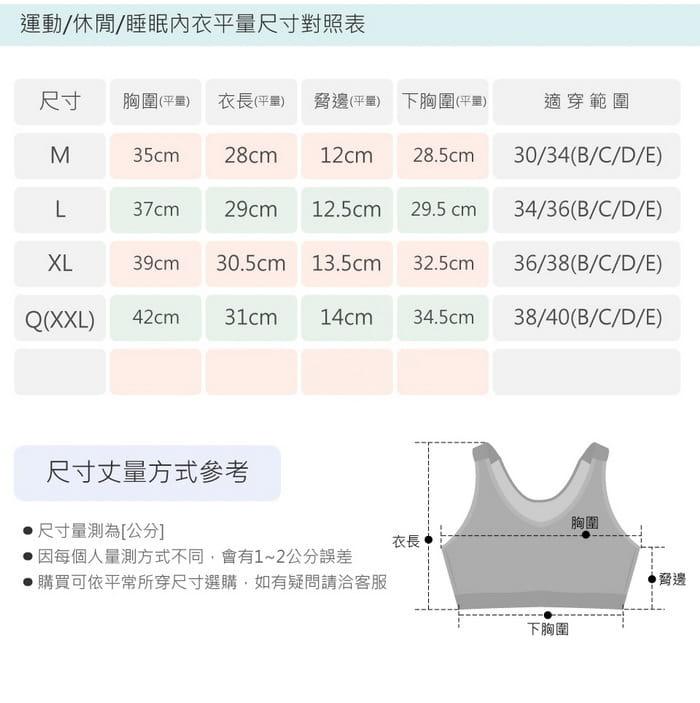 【伊黛爾內衣】舒活律動支撐型運動內衣 15
