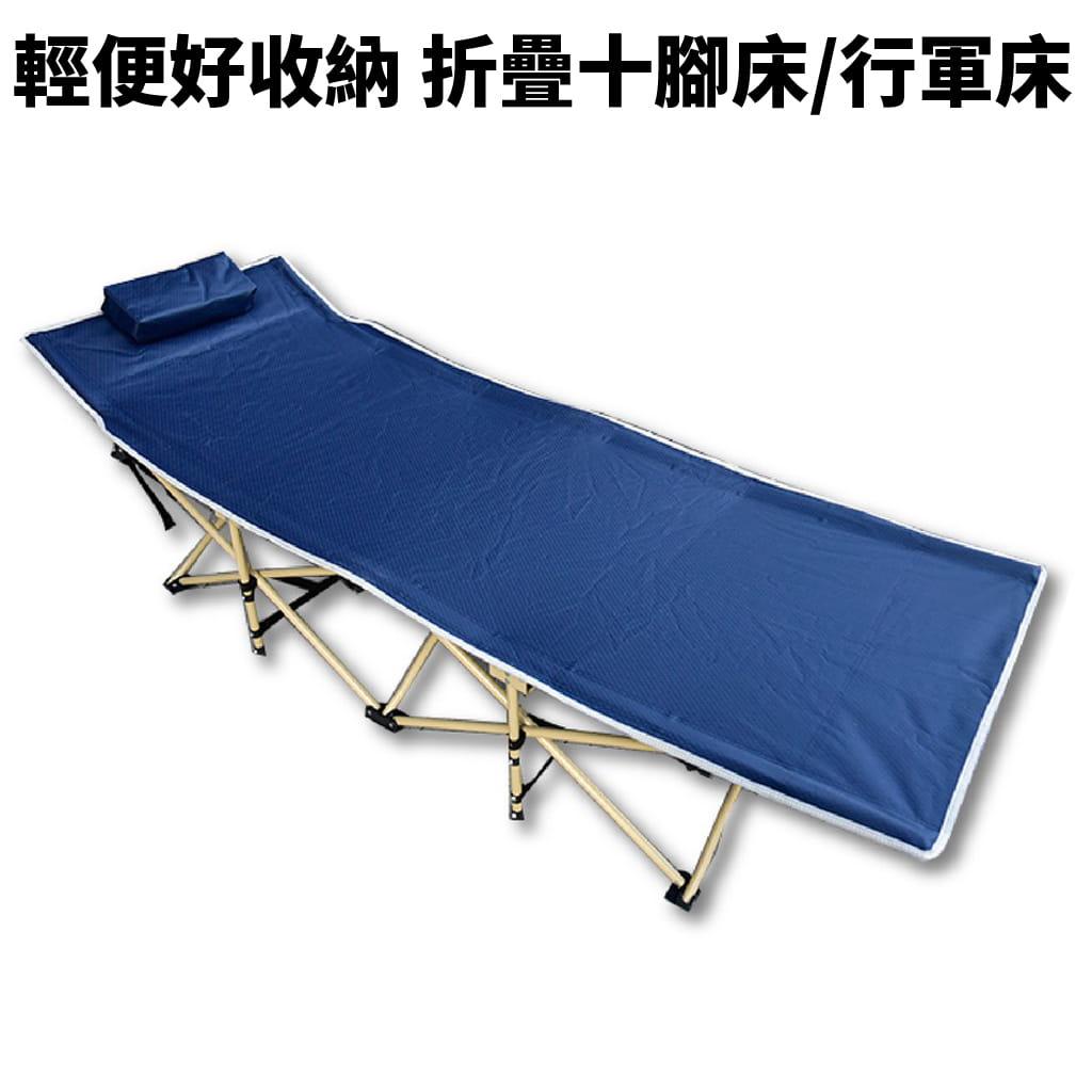 多功能10腳折疊床