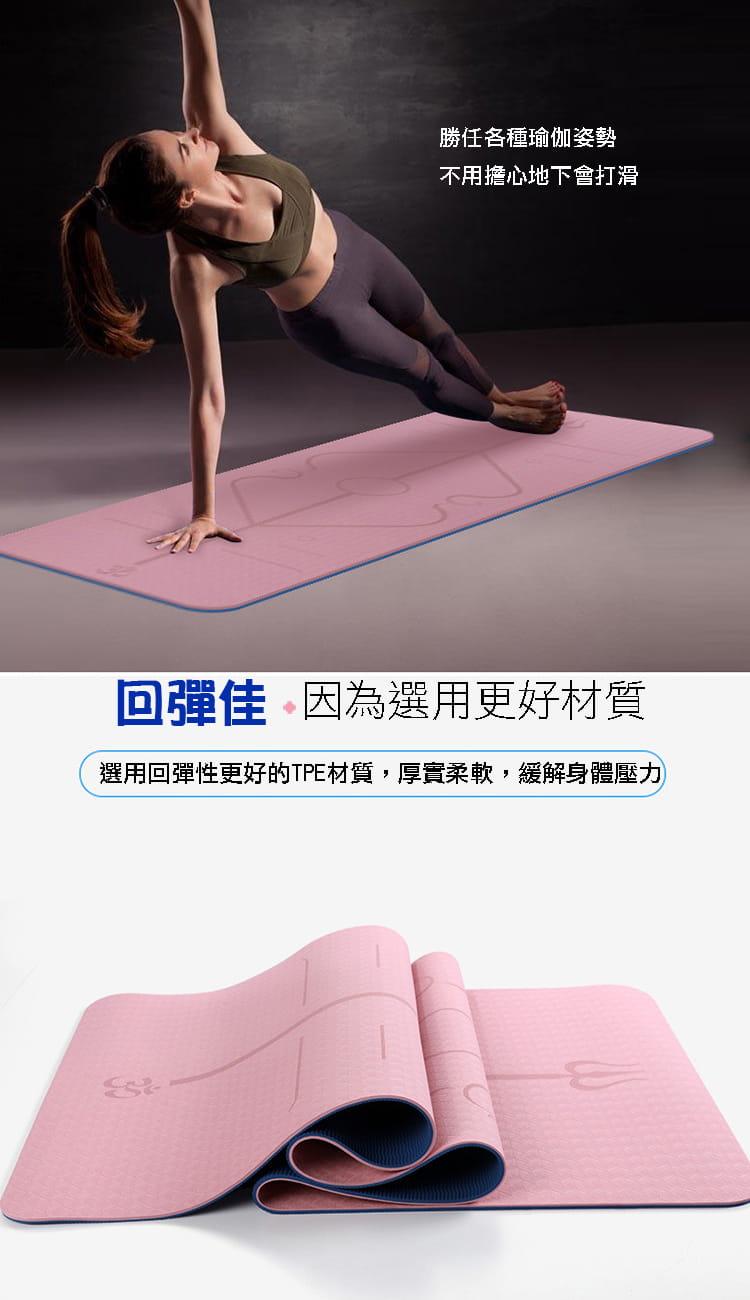 體位線雙層瑜珈墊 5