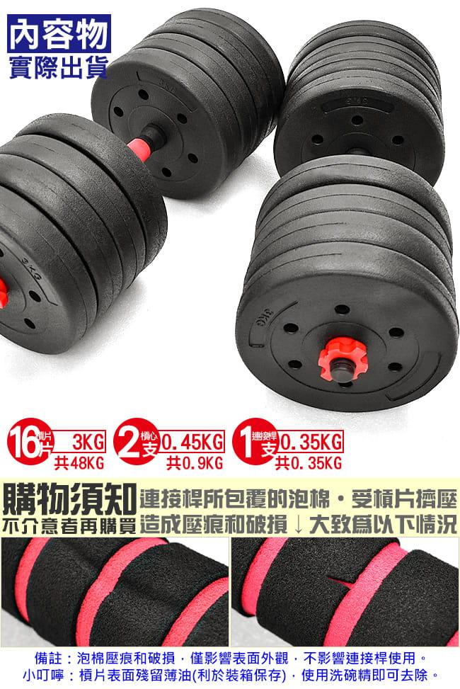可調式50KG啞鈴組合+40CM連結桿   (連接桿50公斤啞鈴組) 8