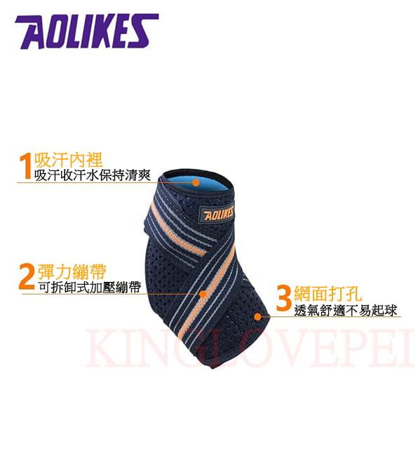 AOLIKES 繃帶加壓運動護踝 3