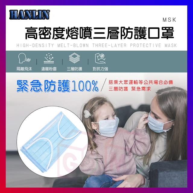 HANLIN高密度熔噴三層防護口罩 【非醫療級口罩】口罩 可塑型 可調鼻夾 透氣舒適 阻擋飛沫灰塵 0