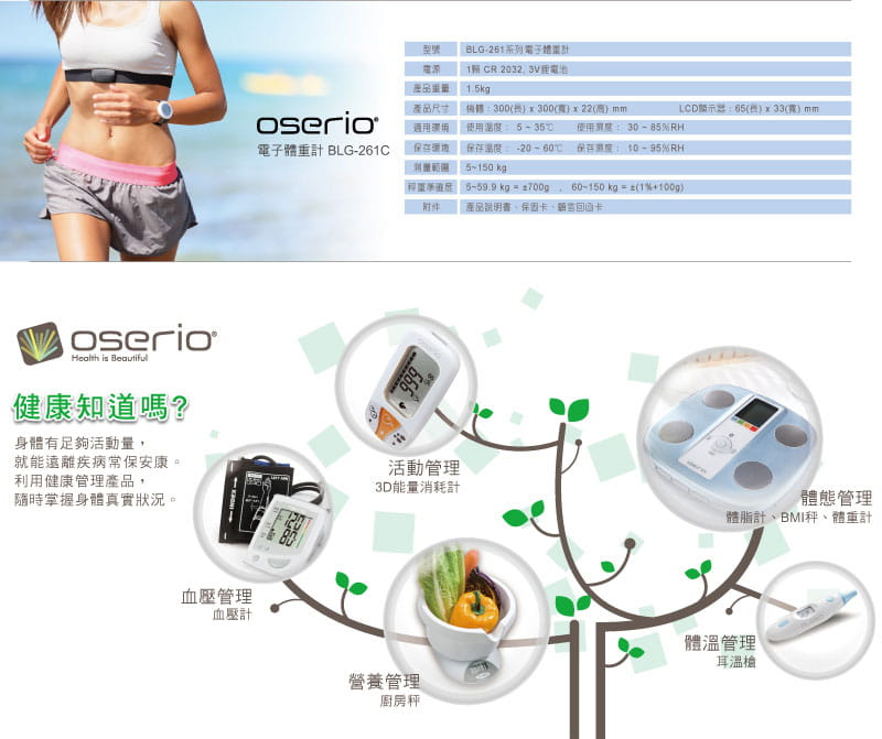oserio數位體重計BLG-261 5