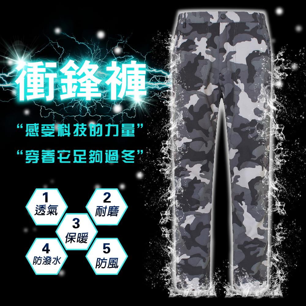 【NEW FORCE】迷彩戶外機能保暖衝鋒褲-男女款 1
