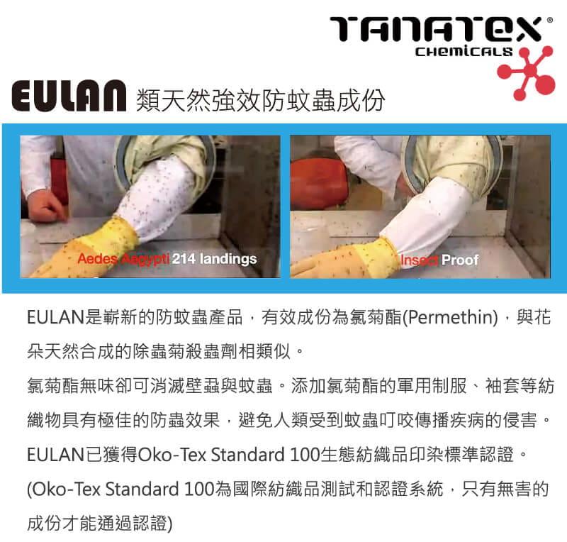 【Peilou】高效涼感機能防蚊抗UV防曬袖套_純色加大 8
