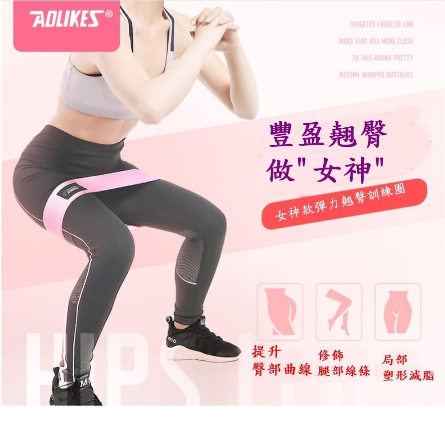 【CAIYI 凱溢】AOLIKES臀部阻力帶 拉力帶 瑜珈彈力圈 健身阻力圈 環狀瑜珈圈 翹臀圈 瑜珈帶 健身帶美臀 1