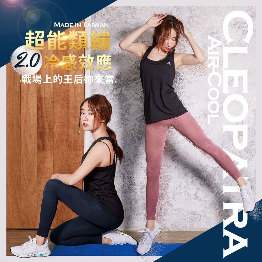 【BeautyFocus】涼感/肌力覺醒顯瘦塑型褲 0