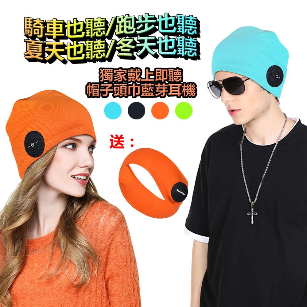 運動頭巾 藍牙耳機帽 0