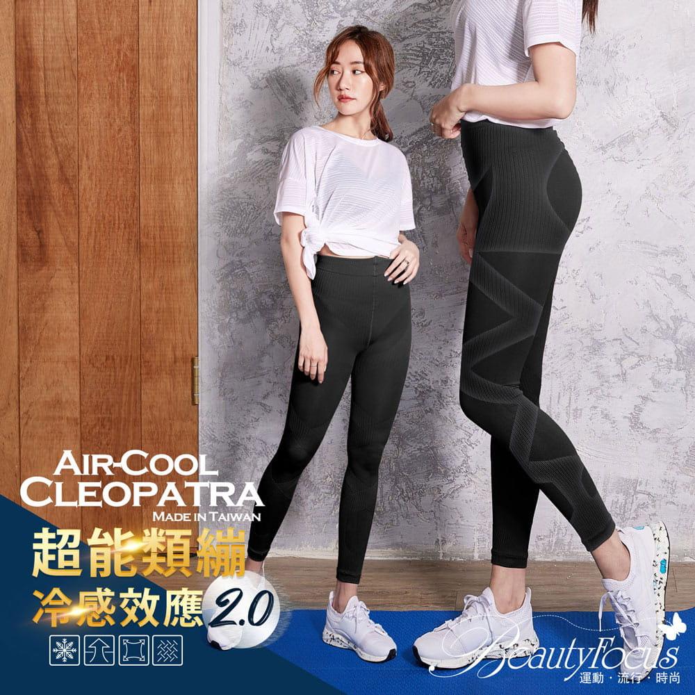 【BeautyFocus】涼感/肌力覺醒顯瘦塑型褲 13