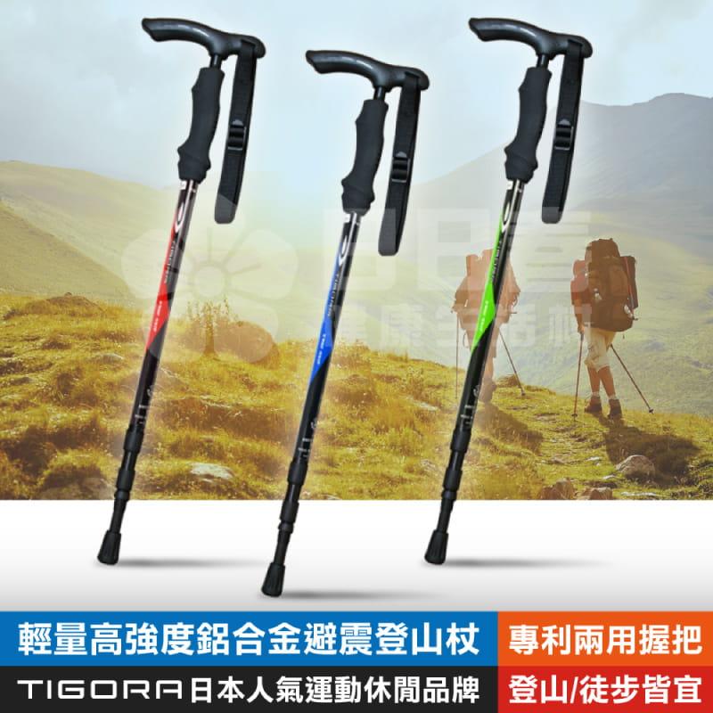 日本TIGORA 輕量高強度鋁合金避震登山杖 專利兩用握把