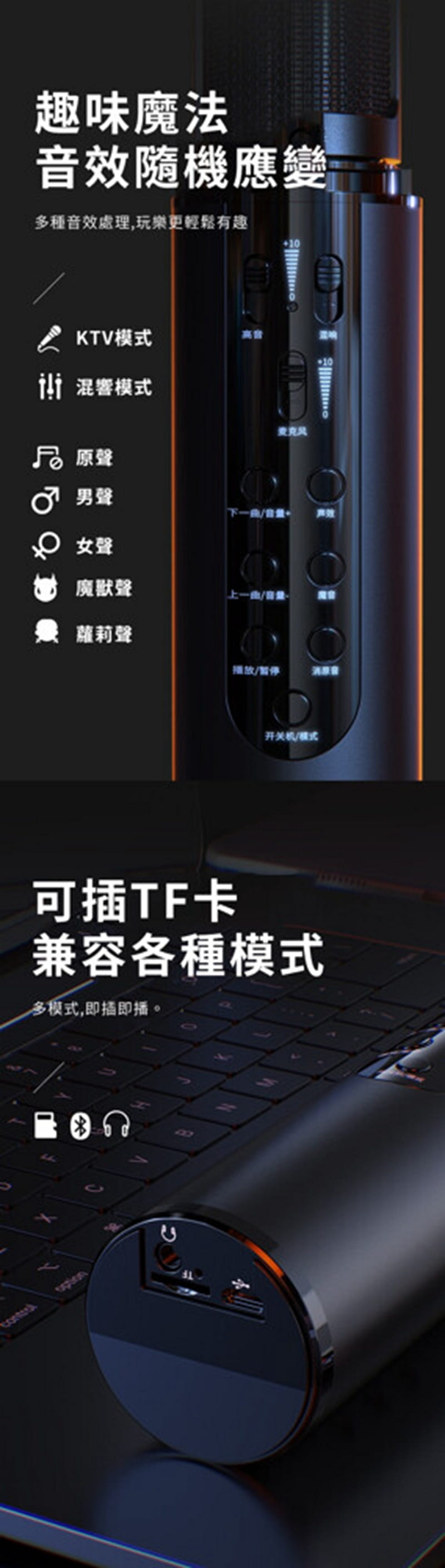 K1 二合一音效卡麥克風/ 直播麥克風 變聲藍牙K歌音響話筒一體成型 12