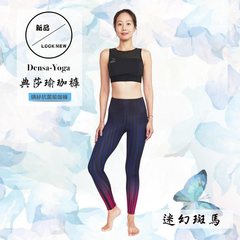 【ELASTI】典莎瑜珈褲(碘紗抗菌除臭機能)-迷幻斑馬 0
