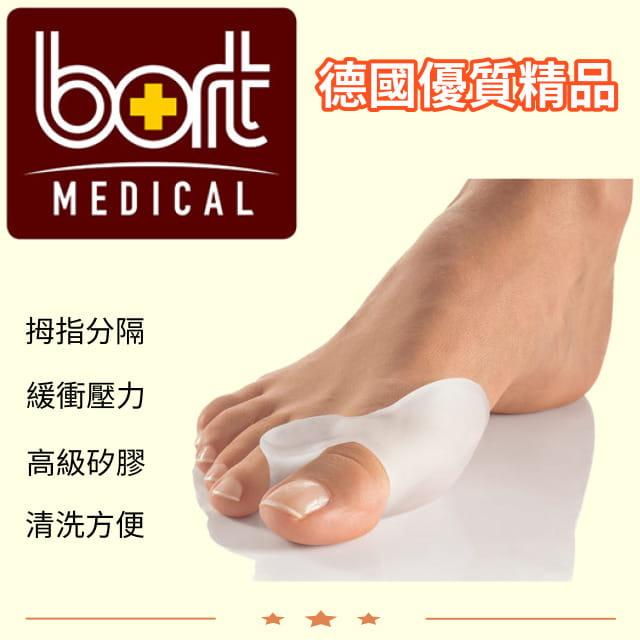 【居家醫療護具】【BORT】德製拇趾分隔保護墊  1片/盒 0