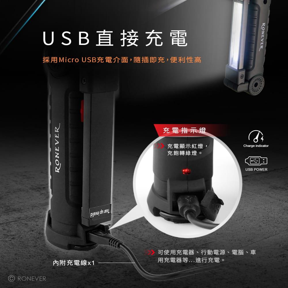 【RONEVER】COB-2磁吸工作燈手電筒 8