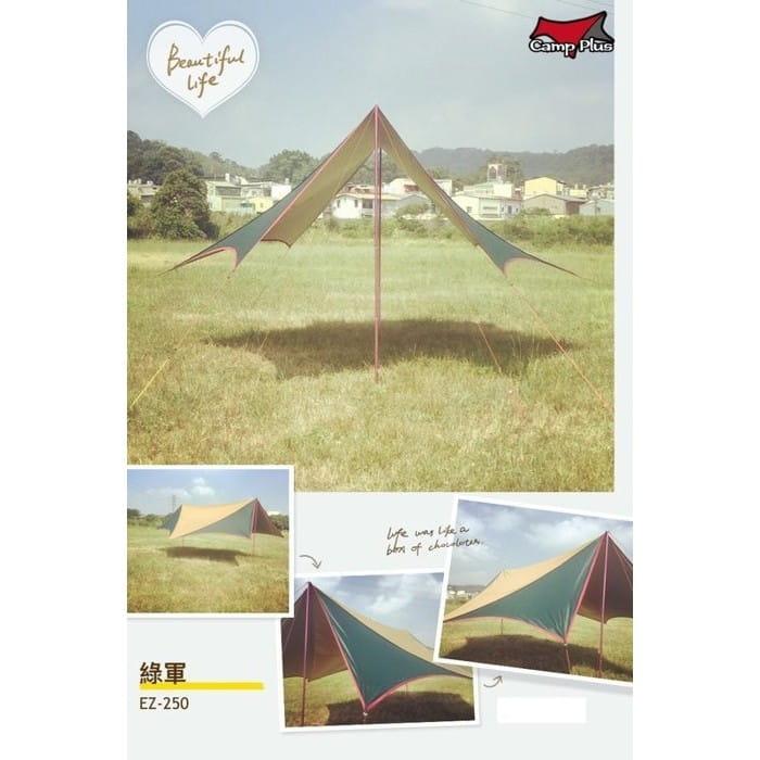 【Camp Plus】透氣圓頂帳銀膠六角天幕 EZ-250 蝶型 綠軍團 露營必備 天幕 悠遊戶外 2
